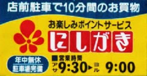 nishigaki-10min