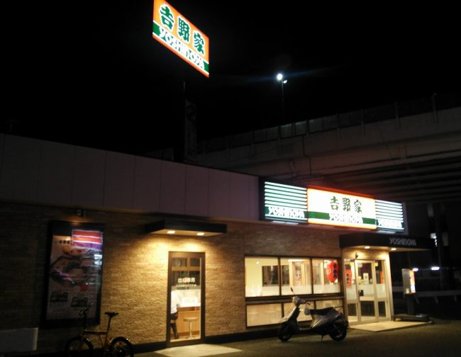 yoshinoya-side