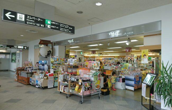 わたしの行きつけ「高松空港 四季の里」