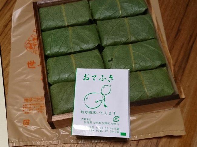 柿の葉寿司にはつきものの「おてふき」
