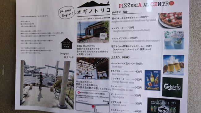 日によっては男木島の食材を使ったピッツアも食べられますよん