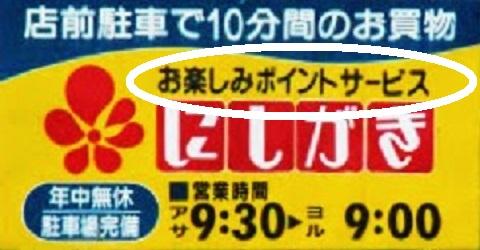 nishigaki-point
