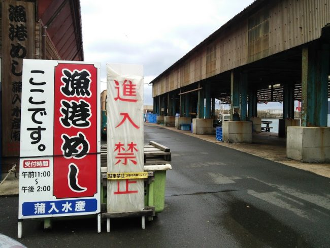 gyoko-meshi-facade