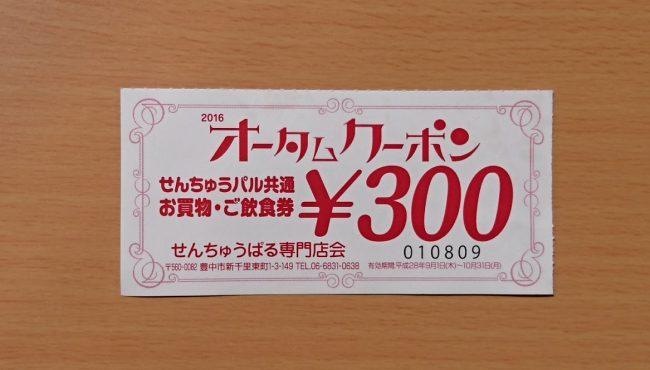 これ一枚で300円分のお買い物(50円のお得)