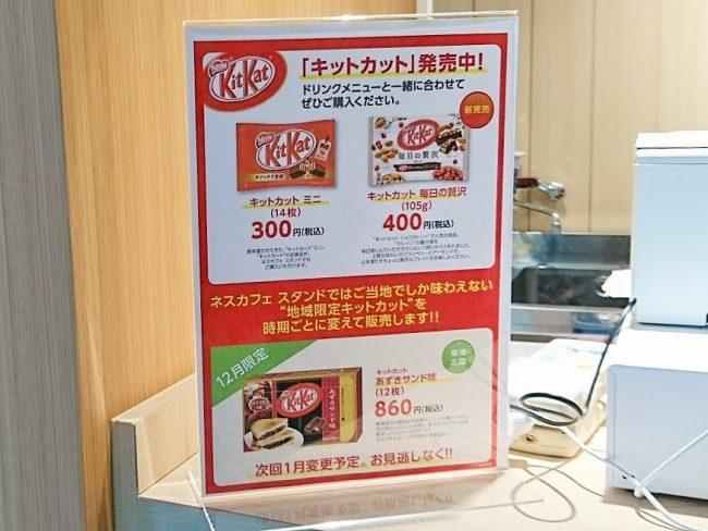 岡町駅ではキットカットも購入できます