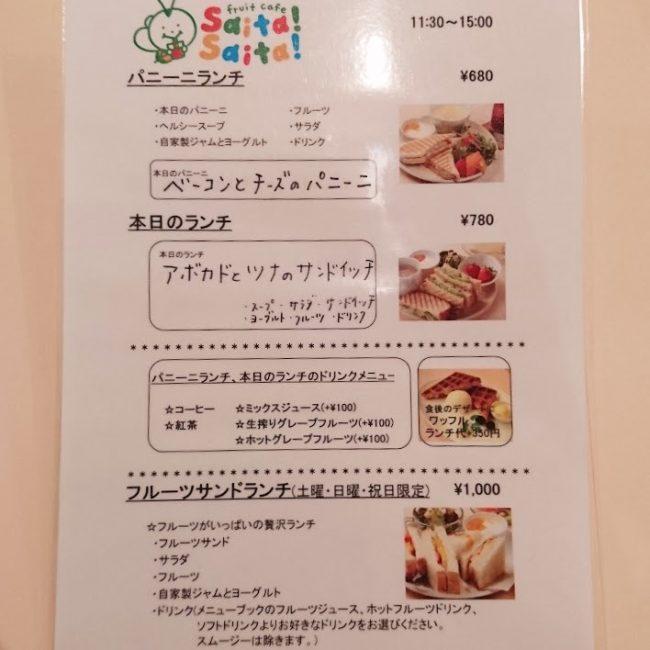 ある日のランチメニュー(今はお値段が+50~100円です)